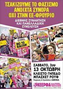 Plakat KEERFA przedstawiający  antyrasistowskie demonstracje w Londynie, Chemnitz i Atenach.