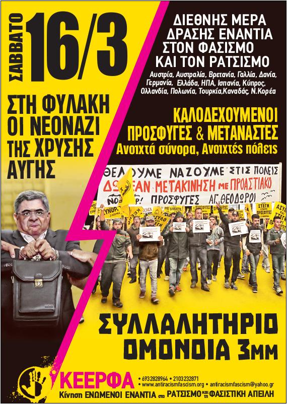 Plakat na demonstrację antyrasistowską 16 marca